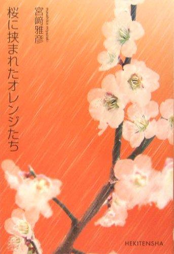 桜に挟まれたオレンジたち