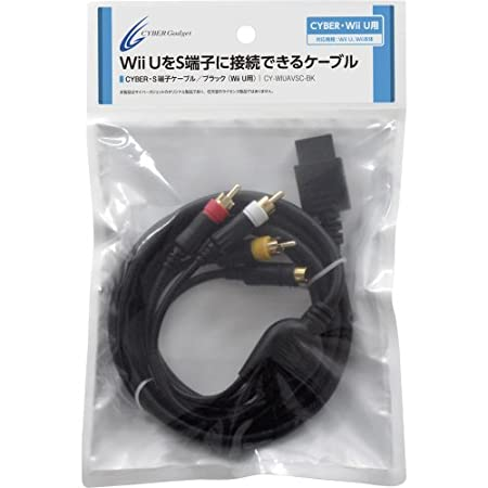 CYBER・S端子ケーブル (Wii U用) ブラック