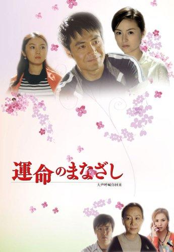 運命のまなざし 後編 [DVD]