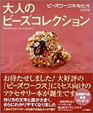大人のビーズコレクション—ビーズワークス・ミセス (実用百科—Handmade accessories)