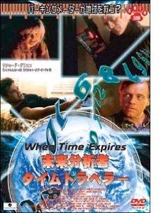 未来分析者 タイムトラベラー [DVD]
