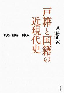 戸籍と国籍の近現代史―民族・血統・日本人