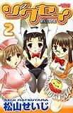 ゾクセイ 2 (少年チャンピオン・コミックス)