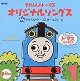 きかんしゃトーマス オリジナルソングス VOL.1