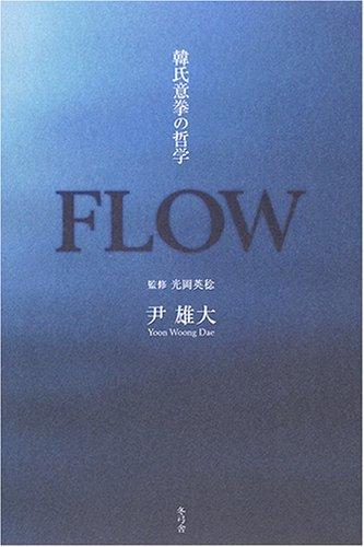 FLOW―韓氏意拳の哲学