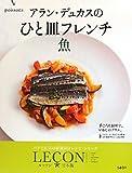 アラン・デュカスのひと皿フレンチ 魚 (LECON日本版)