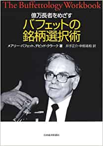 Buffettology - Mary Buffett and David Clark - Unabridged 9 Discs