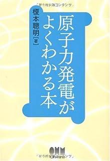 原子力発電がよくわかる本