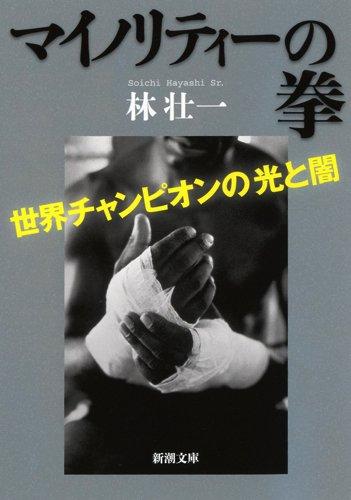 マイノリティーの拳: 世界チャンピオンの光と闇 (新潮文庫)