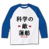 科学の敵蓮舫 ラグラン長袖Tシャツ(ホワイト×ブルー) M