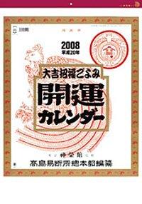開運カレンダー(年間開運暦付) 2008年カレンダー