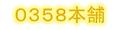 0358本舗