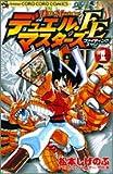 デュエル・マスターズFE Volume1 (コロコロドラゴンコミックス)