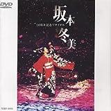 10周年記念リサイタル [DVD]