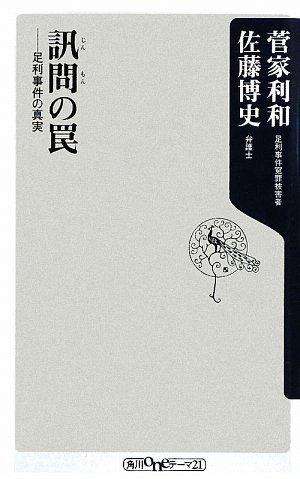 訊問の罠  ――足利事件の真実 (角川oneテーマ21)