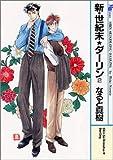 新・世紀末・ダーリン 2 (MBコミックス)
