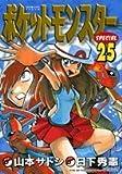ポケットモンスターSPECIAL 25 (てんとう虫コミックススペシャル)