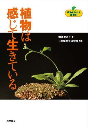 植物は感じて生きている (植物まるかじり叢書 2)