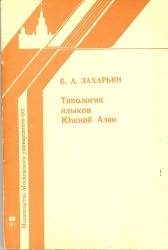 Tipologiya Yazykov Yuzhoi Azii (Typology of South Asian Languages) [in Russian], V. A. Zaharin V. A. Zacharin