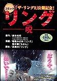 リング-呪-―コミック (単行本コミックス)