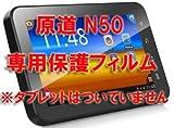 【専用保護フィルム】【原道 N50】アンドロイドタブレット 5型 タブレット PC 周辺機器