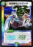 デュエルマスターズ【剛撃戦攻ドルゲーザ】【スーパーレア】DMX12-a-S3-SR ≪ブラック・ボックス・パック 収録≫