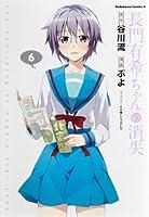 長門有希ちゃんの消失 (6) (カドカワコミックス・エース)