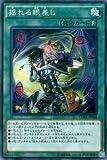 遊戯王 揺れる眼差しクラッシュ・オブ・リベリオン(CORE) シングルカード CORE-JP066-N