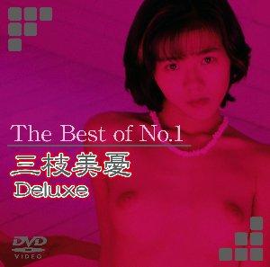 [三枝美憂] The Best of No.1 三枝美憂Deluxe