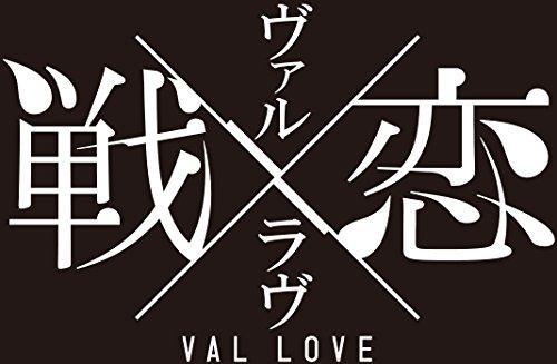 戦×恋(ヴァルラヴ) 2巻 (デジタル版ガンガンコミックス)