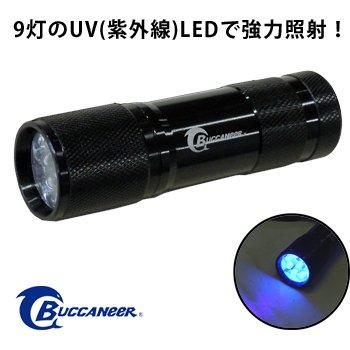 Buccaneer(バッカニア) UVライトI BUL-1