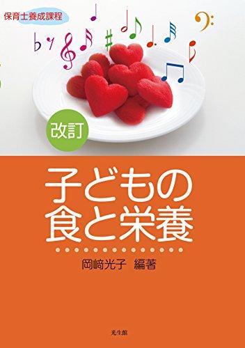 改訂 子どもの食と栄養 (保育士養成課程)