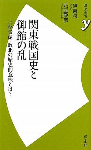 関東戦国史と御館の乱 ~上杉景虎・敗北の歴史的意味とは? (歴史新書y)