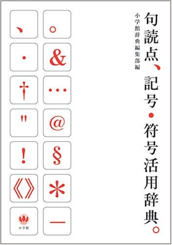 句読点、記号・符号活用辞典。 -