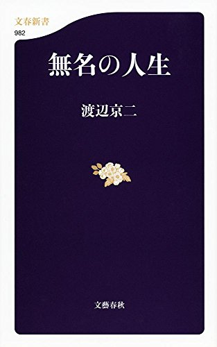『無名の人生』新刊超速レビュー