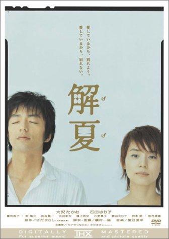解夏 [DVD]