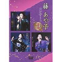 藤あや子コンサート~豪華3本立て~ [DVD]