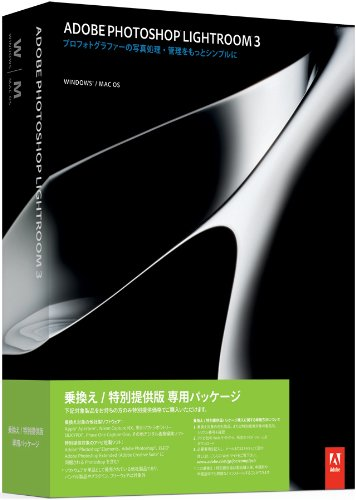 Adobe Photoshop Lightroom 3.0 Windows/Macintosh版 【特別提供版】