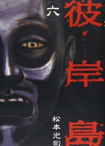彼岸島(6) (ヤングマガジンコミックス)
