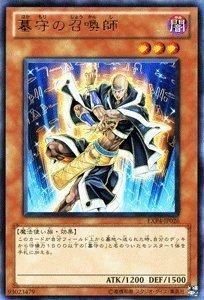 遊戯王カード 【墓守の召喚師】 EXP4-JP026-R 《 エクストラパックVol.4 》
