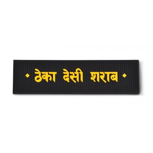 Happily Unmarried Happily Unmarried Theka Bar Mat (Black)