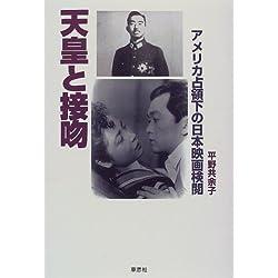 天皇と接吻―アメリカ占領下の日本映画検閲