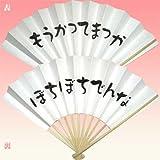 関西せんす もうかってまっか・ぼちぼちでんな/宴会小道具に外人さんへの日本のお土産にコノ扇子!