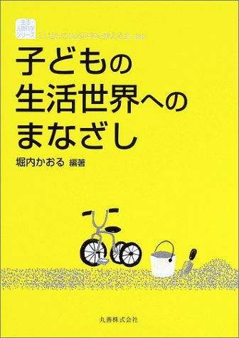 子どもの生活世界へのまなざし (生活・人間科学シリーズ)