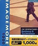 IMAGE MORE 1000 Vol.1 ビジネス&テクノロジー