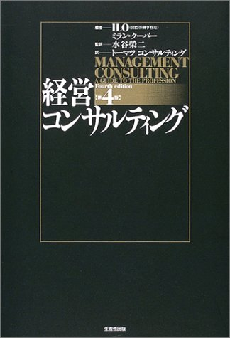 経営コンサルティング 第4版