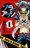 ソラとアラシ 第1巻 (あすかコミックス)