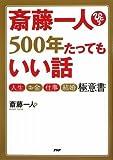 「斎藤一人 500年たってもいい話 」斎藤 一人