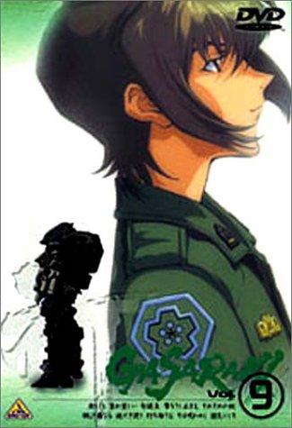 ガサラキ Vol.9 [DVD]