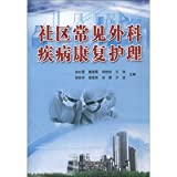 img - for Common surgical diseases in the community rehabilitation care(Chinese Edition) book / textbook / text book